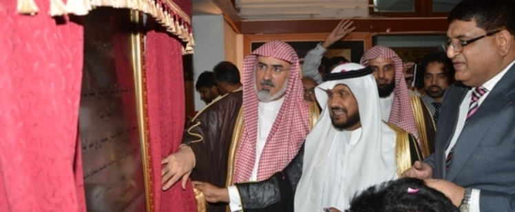 H.E. Prof. Dr. Sulaiman bin Abdullah Aba al-Khail, Pro-Chancellor IIUI inaugurated IRI Research Support Centre