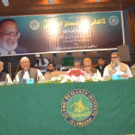 National seminar on the life and achievements of Dr. Zafar Ishaq Ansari